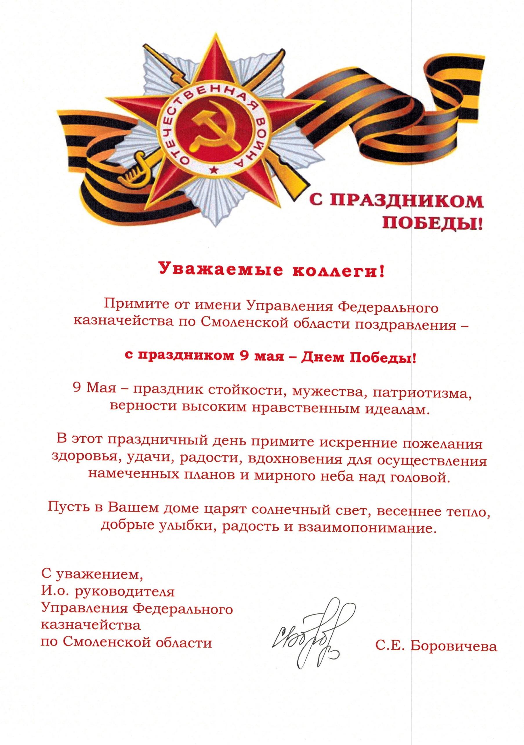 поздравление в прозе коллективу на день победы